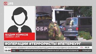 В Петербурге завершена контртеррористическая операция(, 2016-08-17T15:04:44.000Z)