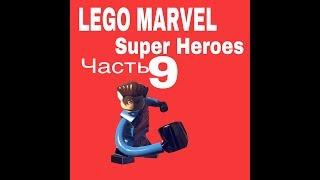 Lego Marvel Super Heroes ПРОХОЖДЕНИЕ ЧАСТЬ 9 - ФАНТАСТИЧЕСКАЯ ЧЕТВЁРКА
