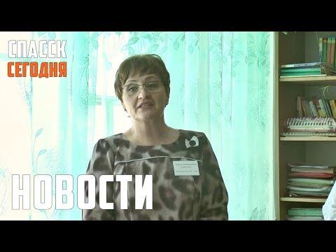 День сдачи ЕГЭ родителями на базе школы № 4. Спасск-Дальний