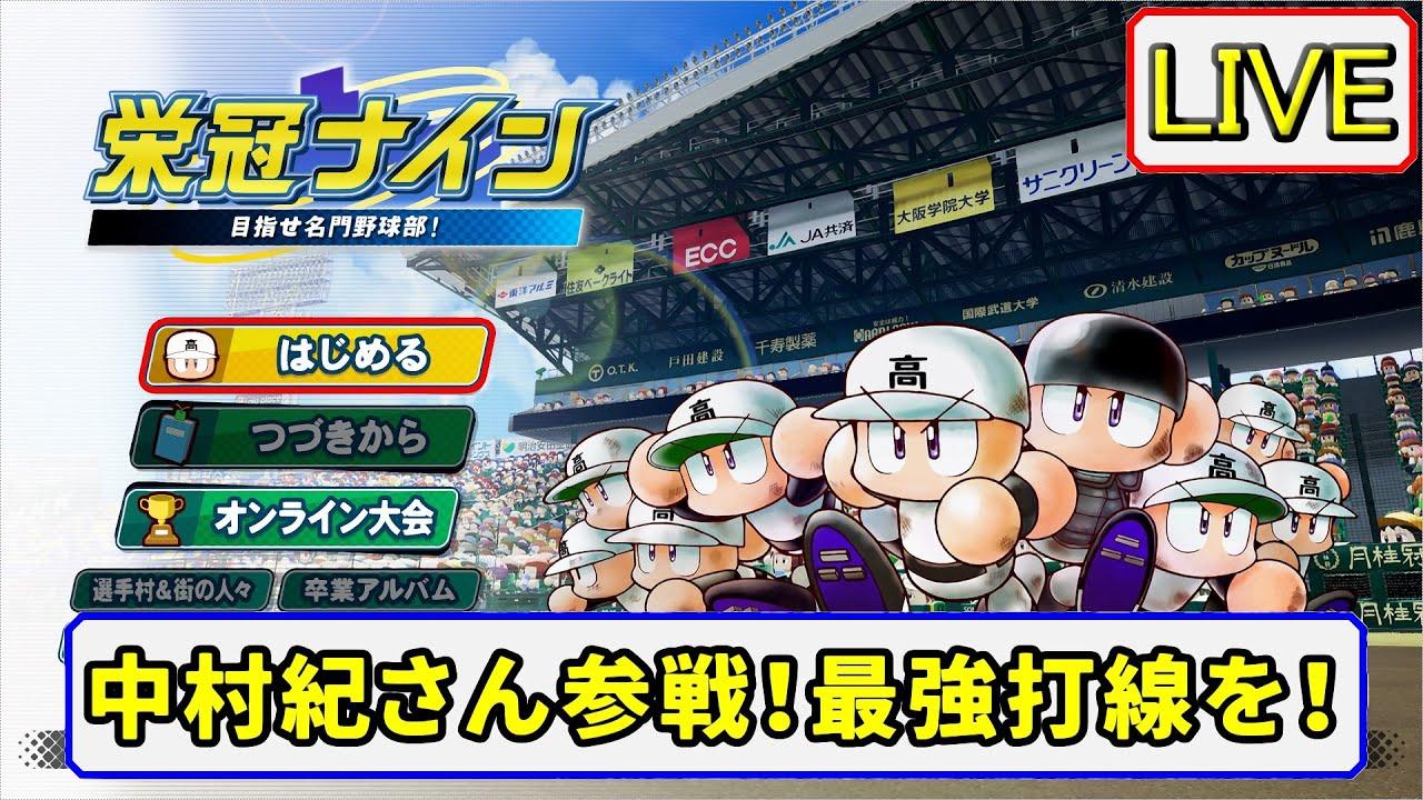 【栄冠ナイン#32】21年目!最強レベルの中村紀さんが参戦したから最強打線を作りたい【パワプロ2020】