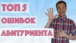 ТОP 5 ошибок абитуриента театрального ВУЗа. (Уроки актёрского)
