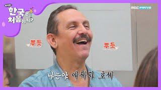 [어서와] 애주가 수강생의 열정적 수업 참여♨ l #어서와한국은처음이지 l EP.118