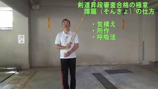 剣道の修練の度合い【練度】は、「蹲踞(そんきょ)を見れば分かる」と言われます。では、どのような蹲踞をすればいいのでしょうか。八段合格者の師範が意識されている ...