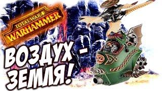 Total War: Warhammer - АВТОЖИР РУЛИТ! (прохождение) #20(Total War Warhammer прохождение за гномов. Игра Тотал Вар Вархаммер доступна в Steam. Весь плейлист за гномов: http://j.mp/Total..., 2016-06-10T15:25:00.000Z)