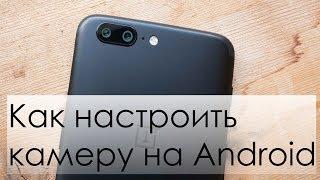 Настройка камеры на Android смартфонах