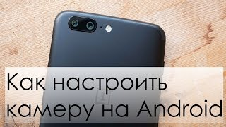 Налаштування камери на Android смартфонах