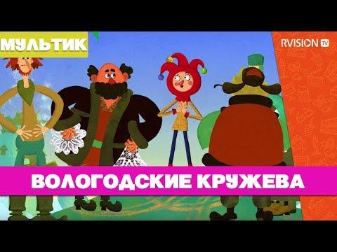 Приключения Петрушки / Вологодские кружева (2015) мультфильм