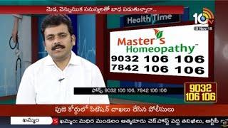 హెల్త్ ప్లస్: మాస్టర్స్ హోమియోపతి డా.రవికిరణ్ సలహాలు | Health Plus | 10TV