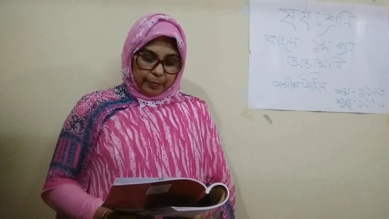 Class 6, Bangla, Lutfa Madam - YouTube