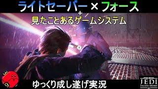 『スターウォーズ ジェダイフォールンオーダー』デスストとポケモンにフォースで抵抗するゲーム【star wars】