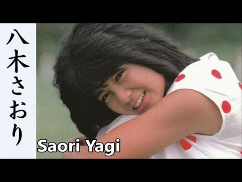 【八木さおり】画像集。憧れのアイドル!Saori Yagi