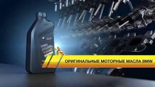 Оригинальное масло BMW(, 2016-06-28T17:35:09.000Z)
