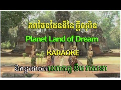 ទឹកដីនៃក្តីសង្ឃឹម,LDP Karaoke Song 2017, by khem veasna, Planet Land of Dream, dated 16-03-2017