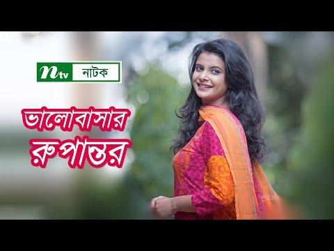 NTV Eid Drama | Valobashar Rupantar | Sojol | Shobnam Faria | Bappi |