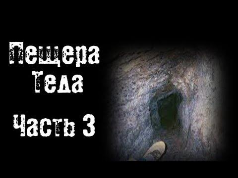 Страшные истории - Пещера Теда - Часть 3 из 4