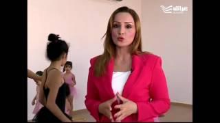 برنامج من أربيل - حلقة 37: مدرسة باليه في إقليم كردستان ترعى المواهب وتتجاوز الإنتقادات