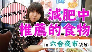 【台灣夜市】必看!日本減肥教練如何在台灣夜市吃!?ft.MuscleWatching@六合夜市(高雄)