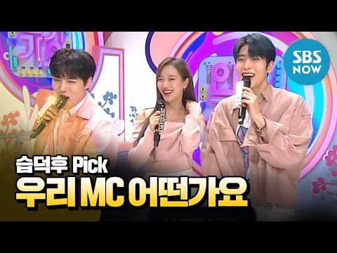 [SBS 인기가요] 3월 1주차 민혁 X 나은 X 재현  'MC 컷 모음' / 'SBS Inkigayo' MC Special | SBS NOW