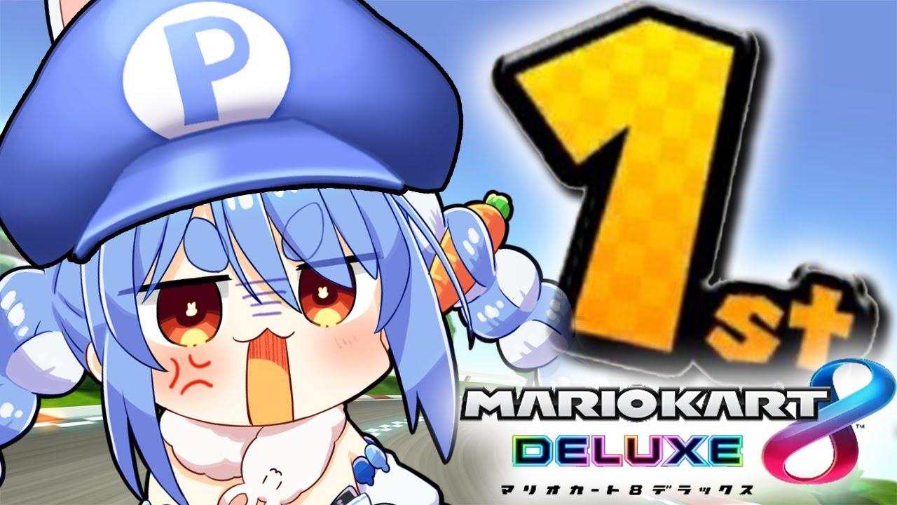 [Mario Kart 8DX]Piki Piki ☆ I'll take the 1st place!  !!  !!  !!  !! Peko![Holo Live / Pekora Usada]