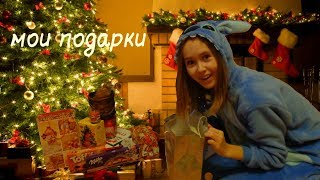 МОИ ПОДАРКИ НА НОВЫЙ ГОД 2018 opening christmas presents my gifts for the new year