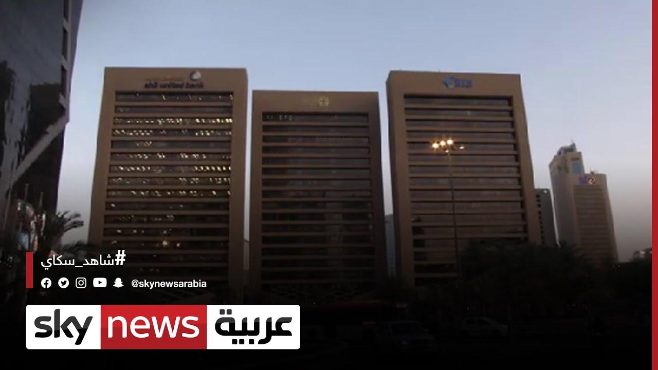 سحب 3 مليارات دولار من ودائع الحكومة الكويتية في 4 أشهر | #الاقتصاد  - 00:55-2021 / 6 / 21