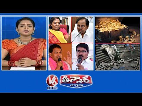 TRS Vs Governor Tamilisai| Minister Niranjan On Damaged Crops |Gold Treasure In House | V6 Teenmaar