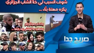 صريح جدا: راح يخطب ما قبلش بيه باباها ... شوف علاش !!