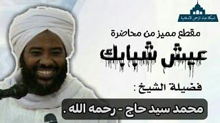 عيش شبابك |فضيلة الشيخ محمد سيد حاج - رحمه الله -