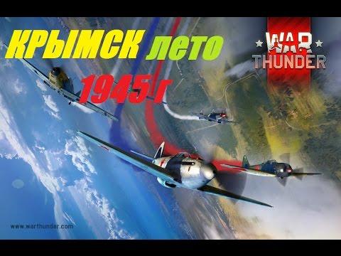 war thunder карта крымск