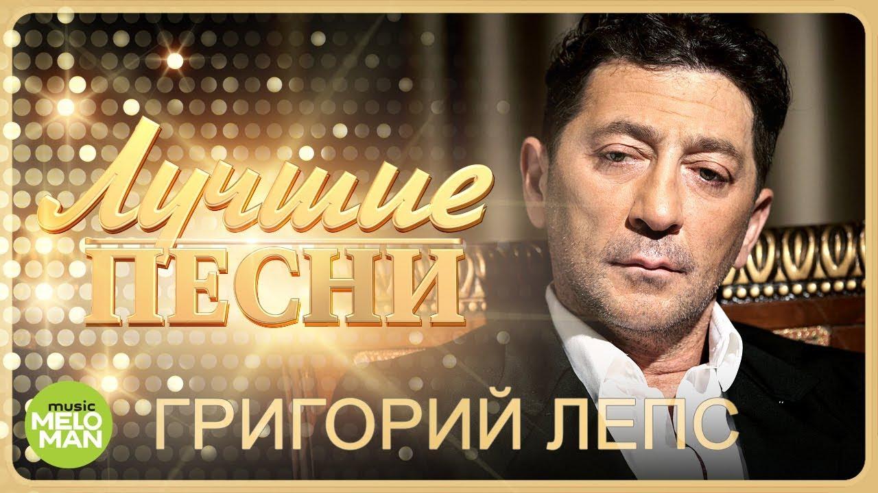 Григорий лепс top 5 новые песни 2016 youtube.
