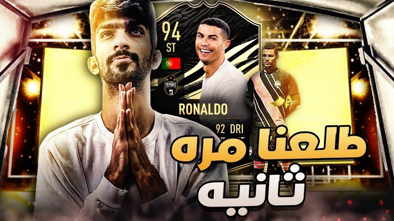 الدووووون مره ثانيه !!؟؟  + بكج التوب 100 / FIFA 21 🔥😍