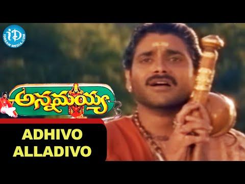 Annamayya Movie Songs || Adhivo Alladivo Video Song || Nagarjuna,Ramya Krishna || Keeravani