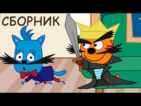 Три Кота   Сборник артистичных серий   Мультфильмы для детей 👨🌂🎭