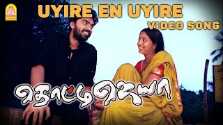Download Hindi Video Songs - Uyire En Uyire From Thotti Jeya Ayngaran HD Quality