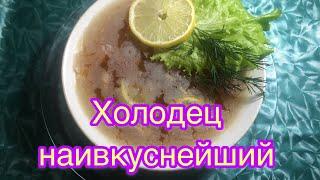 ХОЛОДЕЦ/СЕМЕЙНЫЙ РЕЦЕПТ