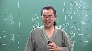 도은정화 40일만에 완성하는 육효학 1강 (공개강좌)