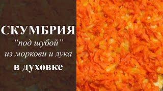 """Скумбрия в духовке """"под шубой"""" из моркови и лука. Быстро и вкусно!"""