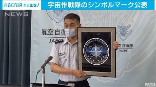空自「宇宙作戦隊」のシンボルマーク公表(20/07/31) - YouTube