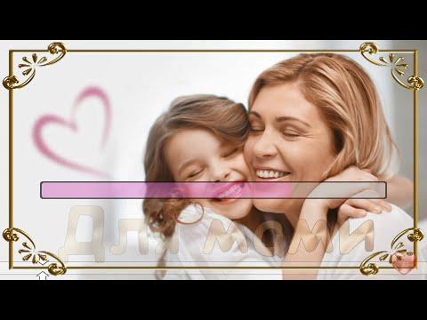 Для мами (пісня+текст)