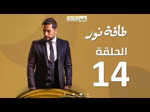 Episode 14 - Taqet Nour Series  | الحلقة الرابعة عشر -  مسلسل طاقة نور