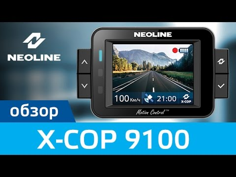 Обзор NEOLINE X-COP 9100