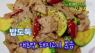 #애호박 돼지고기 볶음 쉽고 간단한 밥도둑 감칠맛 끝판…