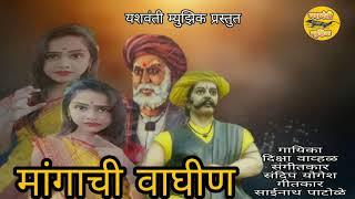 Mangachi Vaghin New Song ll Lahuji Jayanti Special Song ll 2019 Jayanti Song