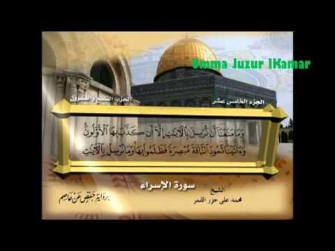 Surat Al Isra'i (Mohammad 3Ali)