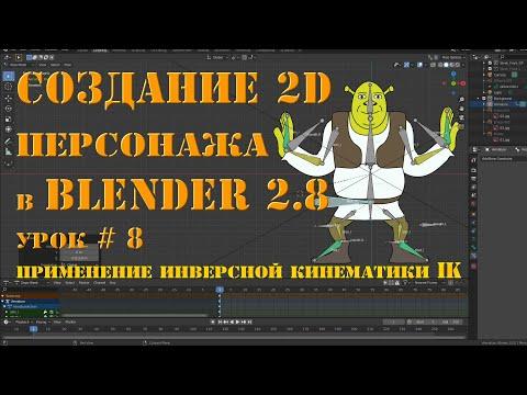 2D Анимация в Blender Grease Pencil Создание Персонажа для мультфильма Урок 8 Инверсная Кинематика
