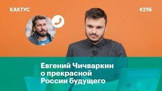 Евгений Чичваркин: «У России еще есть шанс на смену власти без крови»
