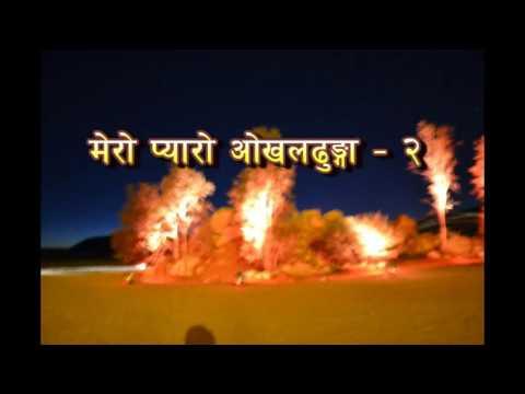 Narayan Gopal Song Mero Pyaro Okhaldhunga with Lyrics old nepali song