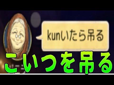 バニラ「KUNいたら吊る」→こいつを吊ってみた-人狼ジャッジメント【KUN】