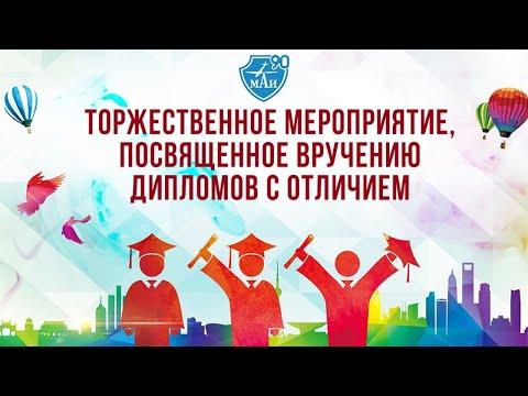 Онлайн-выпускной Московского авиационного института
