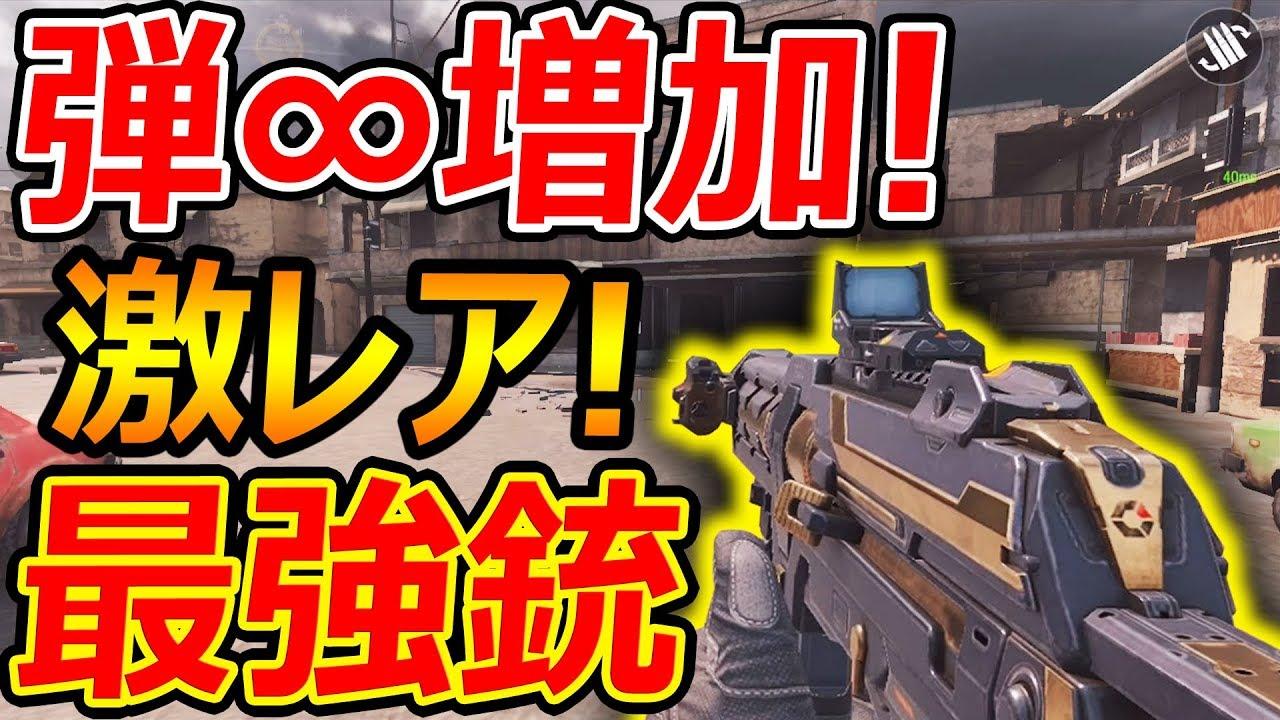 武器 cod モバイル 最強 【CODモバイル攻略】現環境・最強武器3選とおすすめカスタム設定を紹介!